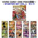 送料無料 VIVRE CARD (ビブルカード)〜ONE PIECE図鑑〜STARTER SET Vol.1 全巻セット(2018/9月〜2019年2月発売分 ★拡張パック10冊)