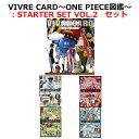VIVRE CARD (ビブルカード)〜ONE PIECE図鑑〜STARTER SET Vol.2 全巻セット(2019/3月発売分〜)