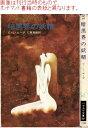 三省堂書店オンデマンド 早川書房SF文庫ワイド版 暗黒界の妖精