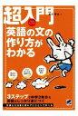 三省堂書店オンデマンドベレ出版 超入門 英語の文の作り方がわかる(CDなしバージョン)