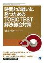 三省堂書店オンデマンドベレ出版 時間との戦いに勝つためのTOEIC TEST解法総合対策(CDなしバージョン)
