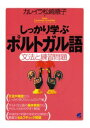 三省堂書店オンデマンドベレ出版 しっかり学ぶポルトガル語(CDなしバージョン)