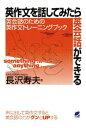 三省堂書店オンデマンドベレ出版 英作文を話してみたら英会話ができる(CDなしバージョン)