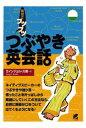 三省堂書店オンデマンドベレ出版 つぶやき英会話(CDなしバージョン)