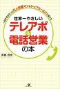 三省堂書店オンデマンドすばる舎 世界一やさしい テレアポ&電話営業の本