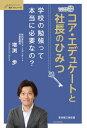 三省堂書店オンデマンドCEO GROUP コア・エデュケートと社長のひみつ  (おしえてシリーズ)