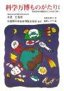 征訂出版書籍 - 三省堂書店オンデマンド銀の鈴社 科学万博ものがたりNo.1