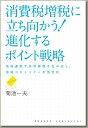 三省堂書店オンデマンドアカシックライブラリー 消費税増税に立ち向かう! 進化するポイント戦略