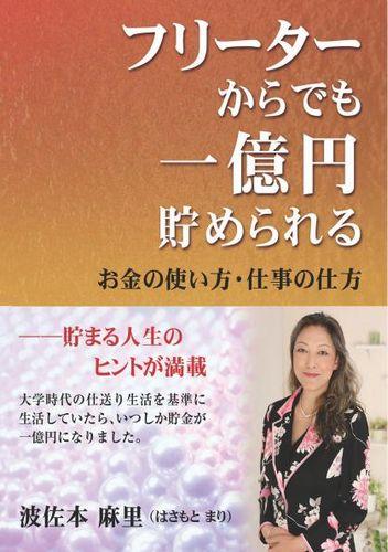 三省堂書店オンデマンドアットマーククリエイト フリーターからでも一億円貯められる お金の使い方・仕事の仕方