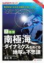 三省堂書店オンデマンドC&R研究所 目にやさしい大活字 SUPERサイエンス 南極海ダイナミクスをめぐる地球の不思議