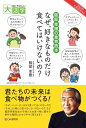 三省堂書店オンデマンドC&R研究所 目にやさしい大活字[服部幸應の食育読本]なぜ、好きなものだけ食べてはいけないの?