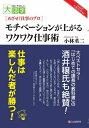 三省堂書店オンデマンドC&R研究所 目にやさしい大活字めざせ!仕事のプロ モチベーションが上がるワクワク仕事術
