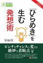 三省堂書店オンデマンドC&R研究所 目にやさしい大活字「ひらめき」を生む発想術