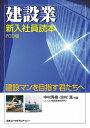 三省堂書店オンデマンド日本コンサルタントグループ 建設業 新入社員読本