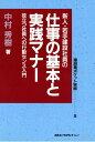 三省堂書店オンデマンド日本コンサルタントグループ 新人・若手建設社員の 仕事の基本と実践マナー POD版