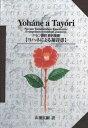 [送料無料] 三省堂書店オンデマンドイー・ピックス出版 ケセン語訳 新約聖書ヨハネによる福音書