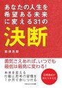 三省堂書店オンデマンドごきげんビジネス出版 あなたの人生を希望ある未来に変える31の決断