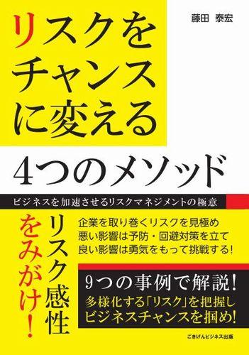三省堂書店オンデマンドごきげんビジネス出版 リスクをチャンスに変える4つのメソッド 〜ビジネスを加速させるリスクマネジメントの極意〜