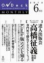 三省堂書店オンデマンドインプレスR&D OnDeck monthly 2013年6月号