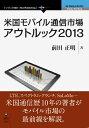 [送料無料] 三省堂書店オンデマンドインプレスR&D 米国モバイル通信市場アウトルック2013