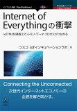 三省堂書店オンデマンドインプレスR&D Internet of Everythingの衝撃