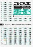 []三省堂書店オンデマンドインプレスR&D スマホ白書2013-2014