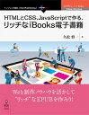 征訂出版書籍 - 三省堂書店オンデマンドインプレスR&D HTMLとCSS、JavaScriptで作る、リッチなiBooks電子書籍