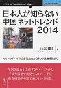 征訂出版書籍 - 三省堂書店オンデマンドインプレスR&D 日本人が知らない中国ネットトレンド2014