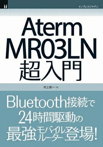 三省堂書店オンデマンドインプレスR&D Aterm MR03LN超入門