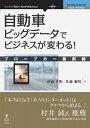 征訂出版書籍 - 三省堂書店オンデマンドインプレスR&D 自動車ビッグデータでビジネスが変わる! プローブカー最前線