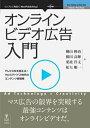 三省堂書店オンデマンドインプレスR&D オンラインビデオ広告入門