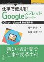 三省堂書店オンデマンドインプレスR&D 仕事で使える!Googleスプレッドシート Chromebookビジネス活用術