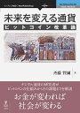 三省堂書店オンデマンドインプレスR&D 未来を変える通貨 ビットコイン改革論
