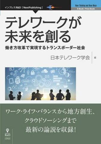 三省堂書店オンデマンドインプレスR&D テレワークが未来を創る 働き方改革で実現するトランスボーダー社会