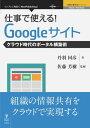 三省堂書店オンデマンドインプレスR&D 仕事で使える!Googleサイト クラウド時代のポータル構築術