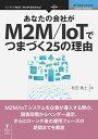 三省堂書店オンデマンドインプレスR&Dあなたの会社がM2M/IoTでつまづく25の理由