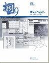 [送料無料] 三省堂書店オンデマンド管理工学研究所 日本語データベースシステム 桐9 表リファレンス(オンデマンド版)
