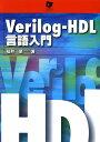 三省堂書店オンデマンド テクノプレス 「Verilog-HDL言語入門」