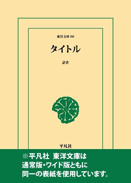 [送料無料] 三省堂書店オンデマンド 東洋文庫「...の商品画像