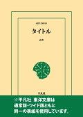 [送料無料] 三省堂書店オンデマンド 東洋文庫「日本事物誌 2」