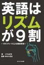 [送料無料]三省堂書店オンデマンドきゃたりうむ出版 英語はリズムが9割〜VIVOチャートによる発音革命〜