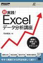 三省堂書店オンデマンド翔泳社 超実践!Excelデータ分析講座(BizZine Digital First)
