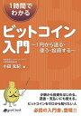 1時間でわかるビットコイン入門good.book三省堂書店オンデマンド