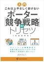 三省堂書店オンデマンド パンダ・パブリッシングこれ以上やさしく書けない ポーター競争戦略のトリセツ
