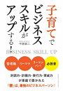 三省堂書店オンデマンドインプレスR&D 子育てでビジネススキルがアップする!