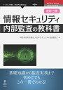 三省堂書店オンデマンドインプレスR&D改訂三版 情報セキュリティ内部監査の教科書