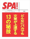 SPA!文庫 どんなにバカでも文章が上達する13の秘技扶桑社三省堂書店オンデマンド