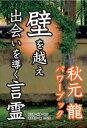 壁を越え出会いを導く言霊??秋元龍パワーブック知玄舎三省堂書店オンデマンド