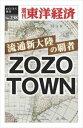 三省堂書店オンデマンド東洋経済新報社 流通新大陸の覇者 ZO...