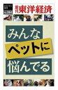 三省堂書店オンデマンド東洋経済新報社 みんなペットに悩んでる-週刊東洋経済eビジネス新書No.261